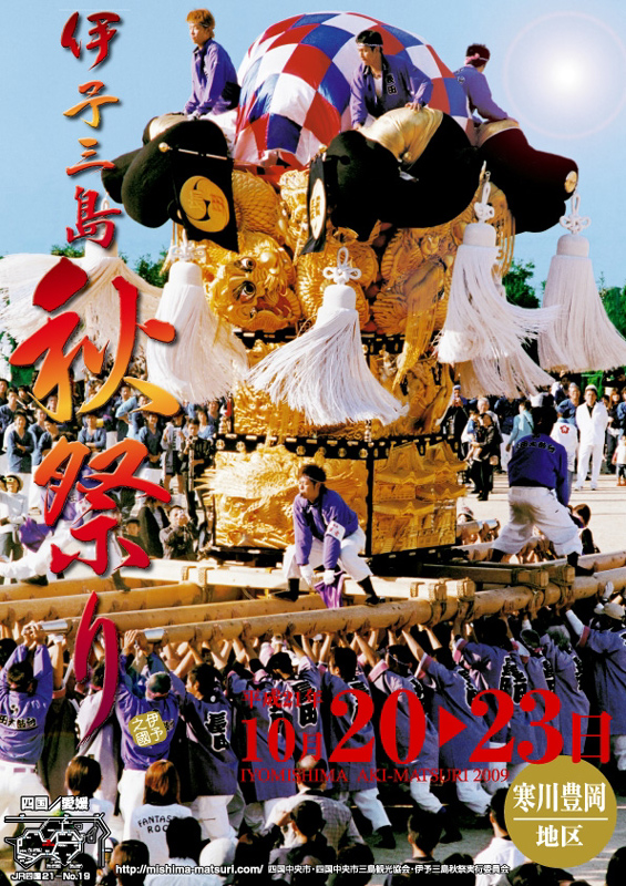 21年2009 寒川豊岡地区